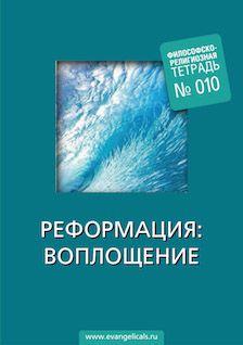 Тетрадь №010