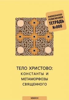 Тетрадь №008