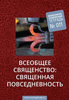 Тетрадь №011
